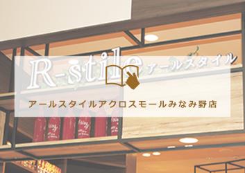 アールスタイルアクロスモールみなみ野店 サムネイル画像 PC
