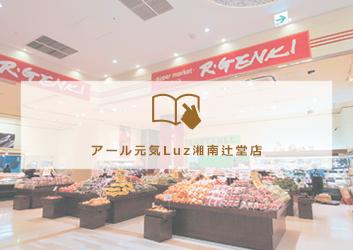 アール元気Luz湘南辻堂店 サムネイル画像 PC